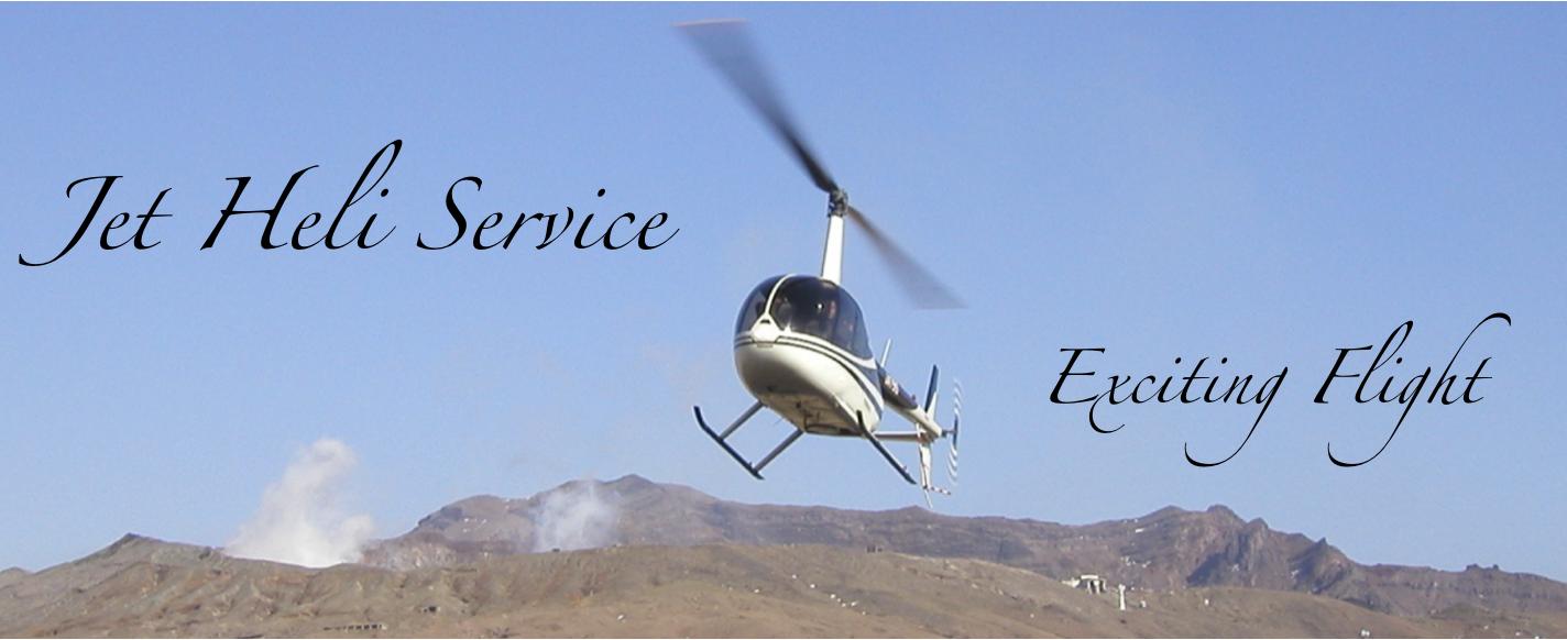 ジェットヘリサービス